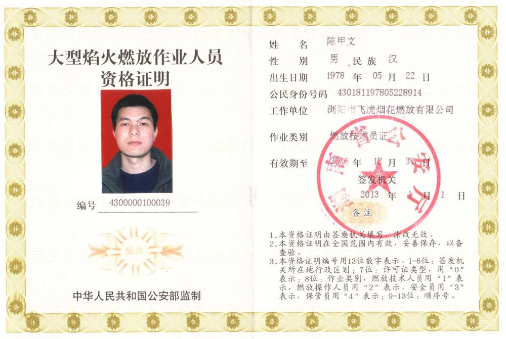 燃放技术员证
