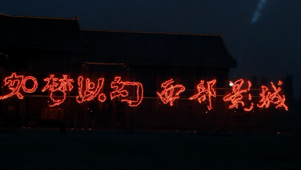2015年5月宁夏西部影城音乐焰火燃放